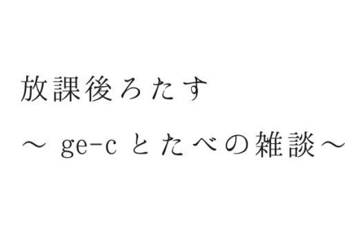 放課後ろたす~vol.3~