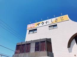 サウナの話〜1〜