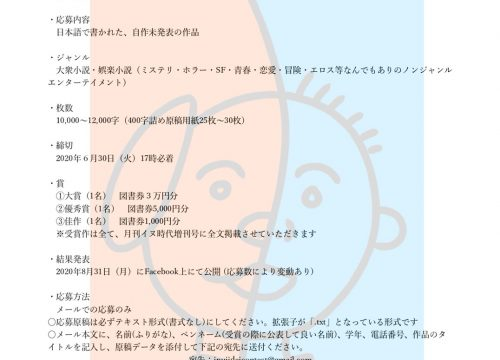 月刊イヌ時代小説大賞のお知らせ