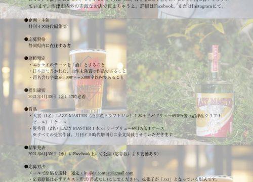 月刊イヌ時代エッセイ大賞 〜あな…